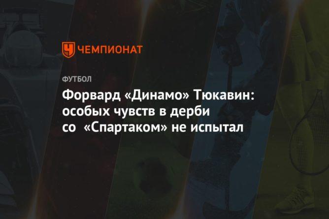 Общество: Форвард «Динамо» Тюкавин: особых чувств в дерби со «Спартаком» не испытал