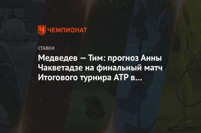 Общество: Медведев — Тим: прогноз Анны Чакветадзе на финальный матч Итогового турнира ATP в Лондоне