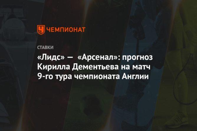 Общество: «Лидс» — «Арсенал»: прогноз Кирилла Дементьева на матч 9-го тура чемпионата Англии
