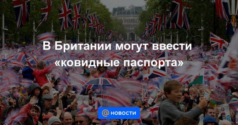 Общество: В Британии могут ввести «ковидные паспорта»