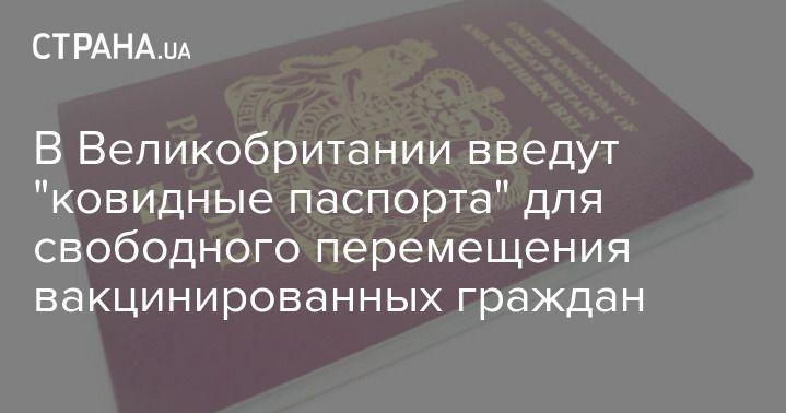 """Общество: В Великобритании введут """"ковидные паспорта"""" для свободного перемещения вакцинированных граждан"""