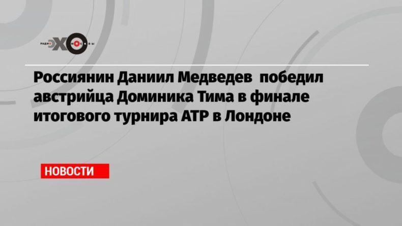 Общество: Россиянин Даниил Медведев победил австрийца Доминика Тима в финале итогового турнира ATP в Лондоне