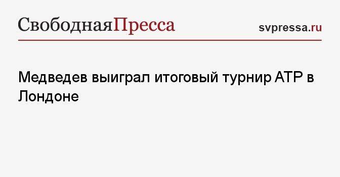 Общество: Медведев выиграл итоговый турнир ATP в Лондоне