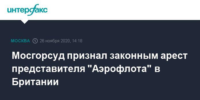 """Общество: Мосгорсуд признал законным арест представителя """"Аэрофлота"""" в Британии"""
