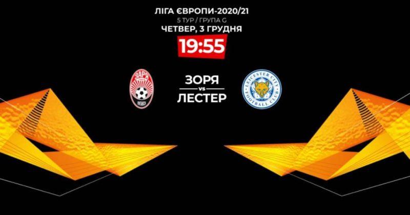 Общество: Заря – Лестер: онлайн-трансляция матча Лиги Европы