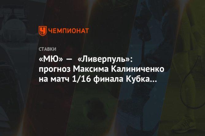 Общество: «МЮ» — «Ливерпуль»: прогноз Максима Калиниченко на матч 1/16 финала Кубка Англии