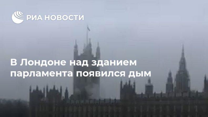 Общество: В Лондоне над зданием парламента появился дым