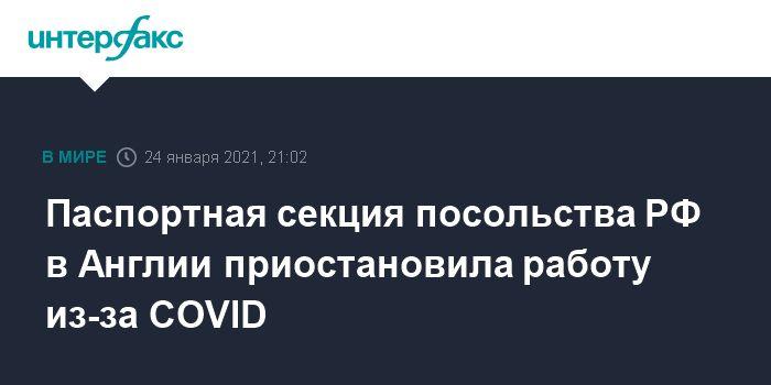 Общество: Паспортная секция посольства РФ в Англии приостановила работу из-за COVID
