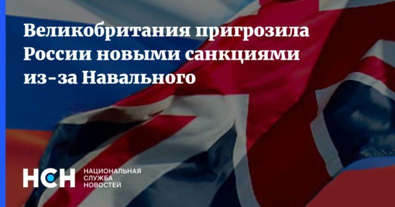Общество: Великобритания пригрозила России новыми санкциями из-за Навального
