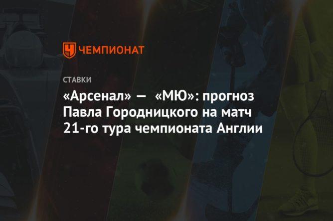 Общество: «Арсенал» — «МЮ»: прогноз Павла Городницкого на матч 21-го тура чемпионата Англии