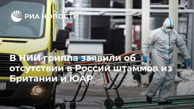 Общество: В НИИ гриппа заявили об отсутствии в России штаммов из Британии и ЮАР