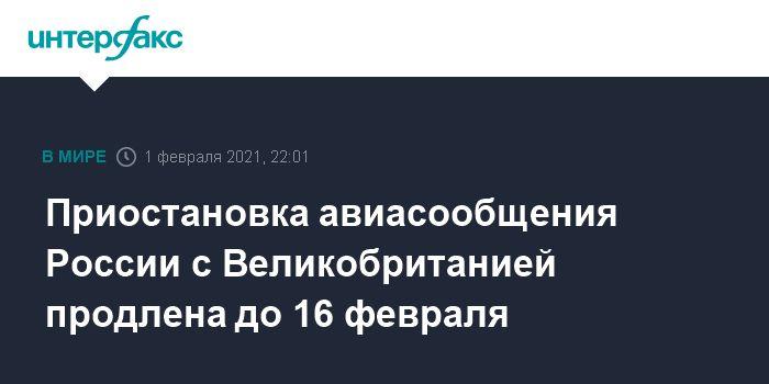 Общество: Приостановка авиасообщения России с Великобританией продлена до 16 февраля