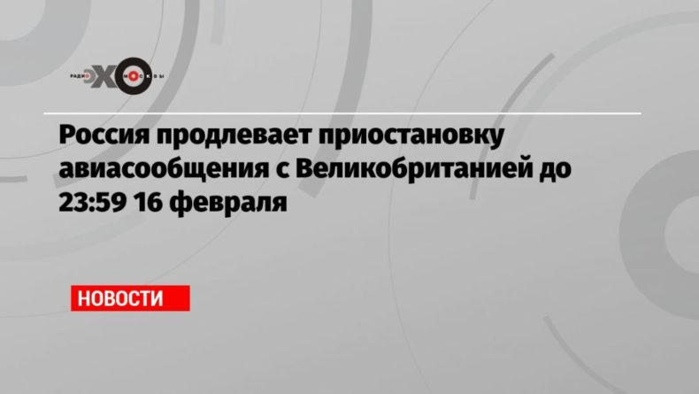 Общество: Россия продлевает приостановку авиасообщения с Великобританией до 23:59 16 февраля