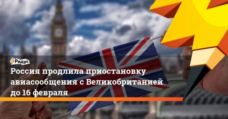 Общество: Россия продлила приостановку авиасообщения с Великобританией до 16 февраля