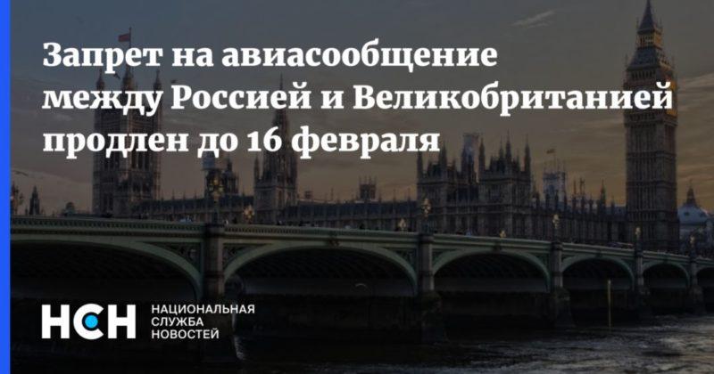 Общество: Запрет на авиасообщение между Россией и Великобританией продлен до 16 февраля