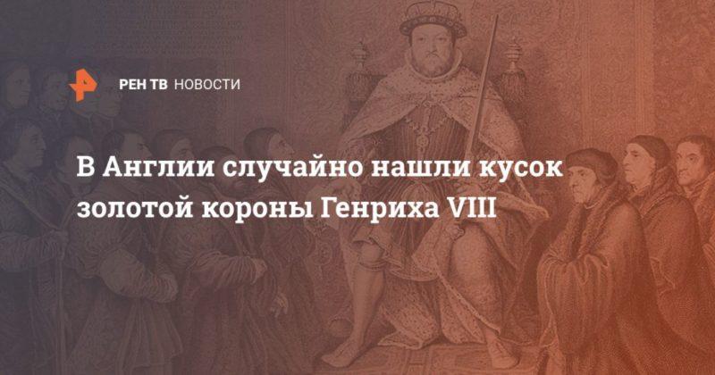 Общество: В Англии случайно нашли кусок золотой короны Генриха VIII