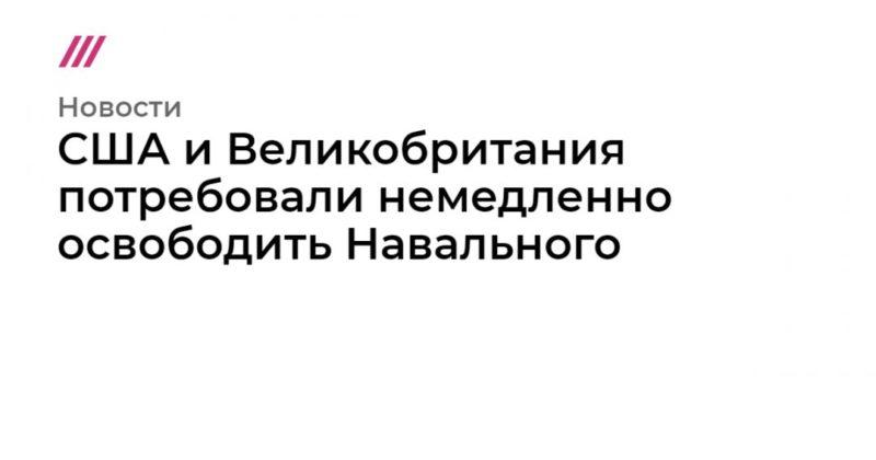 Общество: США и Великобритания потребовали немедленно освободить Навального