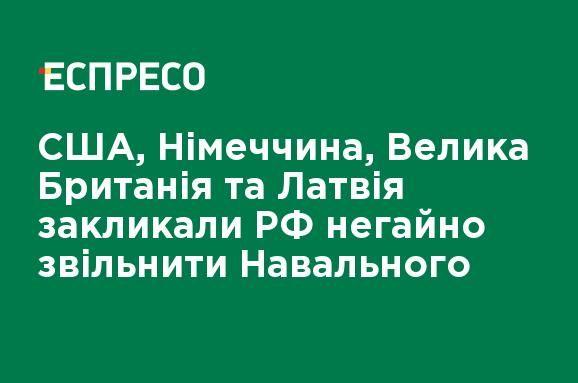 Общество: США, Германия, Великобритания и Латвия призвали РФ немедленно освободить Навального