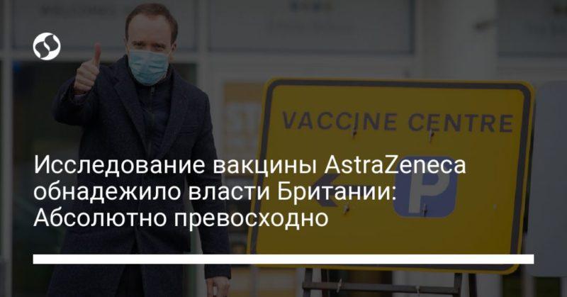 Общество: Исследование вакцины AstraZeneca обнадежило власти Британии: Абсолютно превосходно