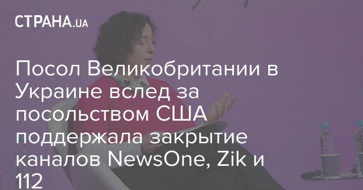 Общество: Посол Великобритании в Украине вслед за посольством США поддержала закрытие каналов NewsOne, Zik и 112