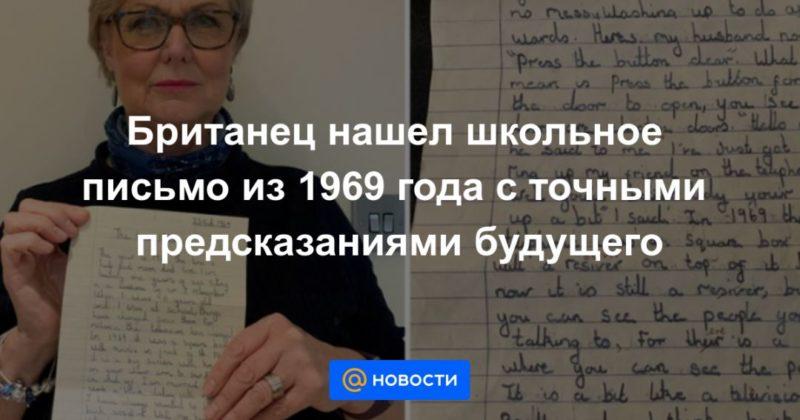 Общество: Британец нашел школьное письмо из 1969 года с точными предсказаниями будущего