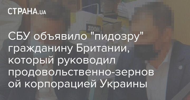 """Общество: СБУ объявило """"пидозру"""" гражданину Британии, который руководил продовольственно-зерновой корпорацией Украины"""