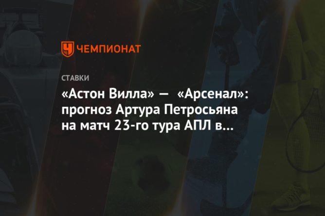 Общество: «Астон Вилла» — «Арсенал»: прогноз Артура Петросьяна на матч 23-го тура АПЛ в Бирмингеме