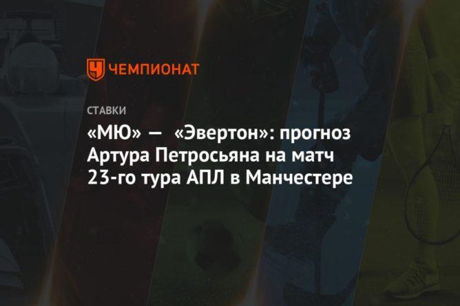 Общество: «МЮ» — «Эвертон»: прогноз Артура Петросьяна на матч 23-го тура АПЛ в Манчестере