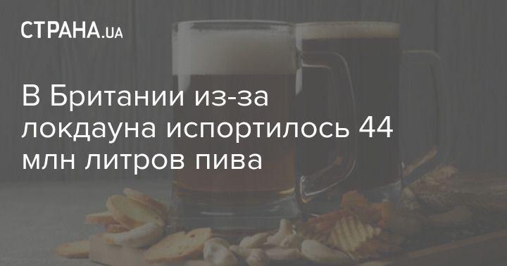 Общество: В Британии из-за локдауна испортилось 44 млн литров пива