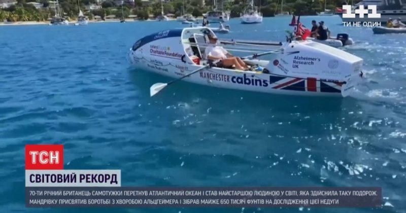 Общество: 70-летний британец в одиночку пересек Атлантический океан и установил рекорд