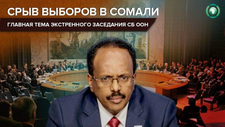 Общество: Великобритания созвала экстренное заседание СБ ООН по политическому кризису в Сомали