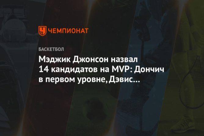 Общество: Мэджик Джонсон назвал 14 кандидатов на MVP: Дончич в первом уровне, Дэвис и Лиллард во 2-м