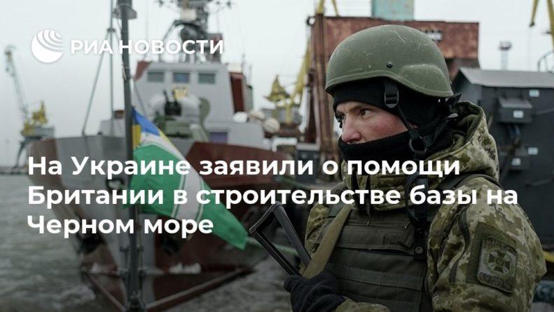 Общество: На Украине заявили о помощи Британии в строительстве базы на Черном море