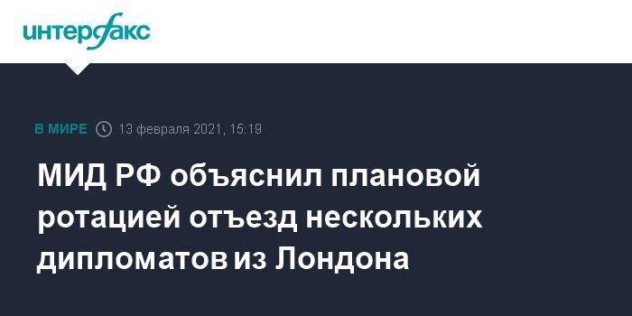 Общество: МИД РФ объяснил плановой ротацией отъезд нескольких дипломатов из Лондона