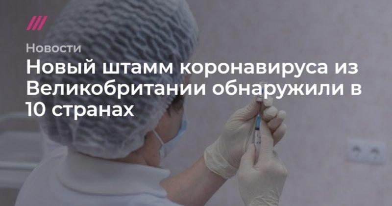 Общество: Новый штамм коронавируса из Великобритании обнаружили в 10 странах