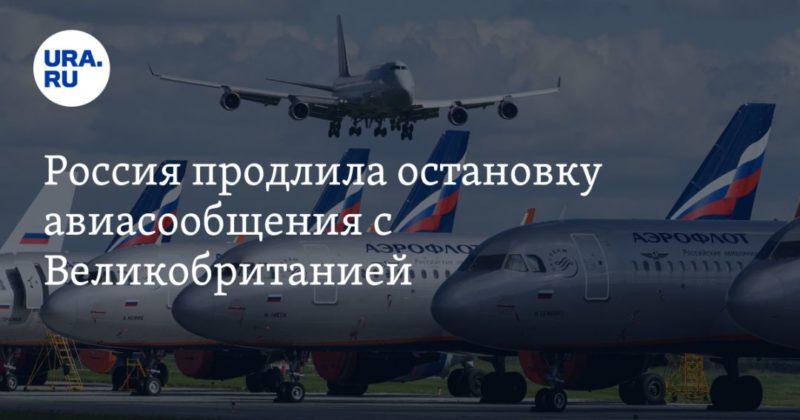 Общество: Россия продлила остановку авиасообщения с Великобританией