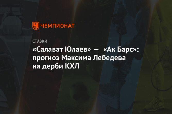 Общество: «Салават Юлаев» — «Ак Барс»: прогноз Максима Лебедева на дерби КХЛ