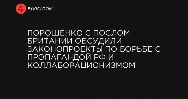 Общество: Порошенко с послом Британии обсудили законопроекты по борьбе с пропагандой РФ и коллаборационизмом