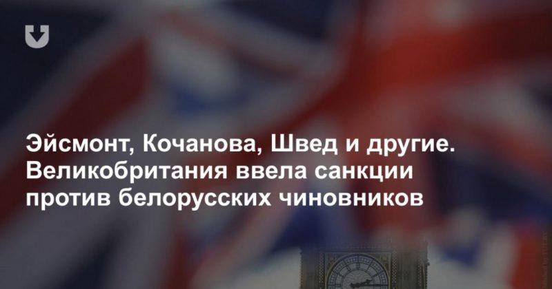 Общество: Эйсмонт, Кочанова, Швед и другие. Великобритания ввела санкции против белорусских чиновников