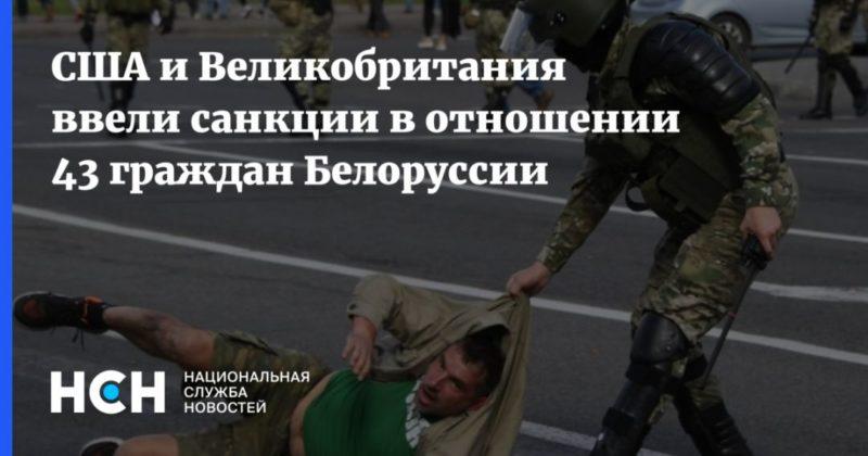 Общество: США и Великобритания ввели санкции в отношении 43 граждан Белоруссии
