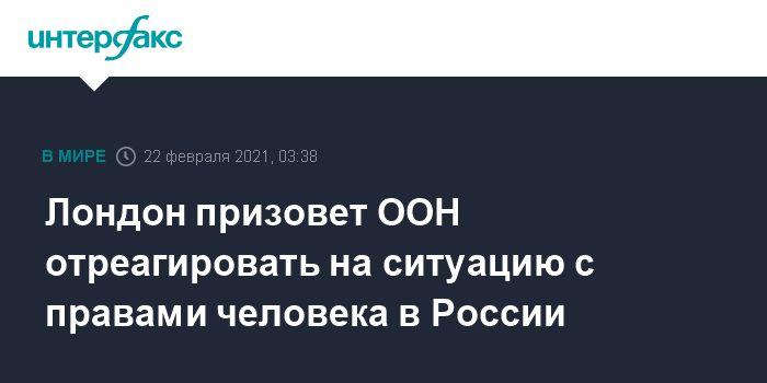 Общество: Лондон призовет ООН отреагировать на ситуацию с правами человека в России