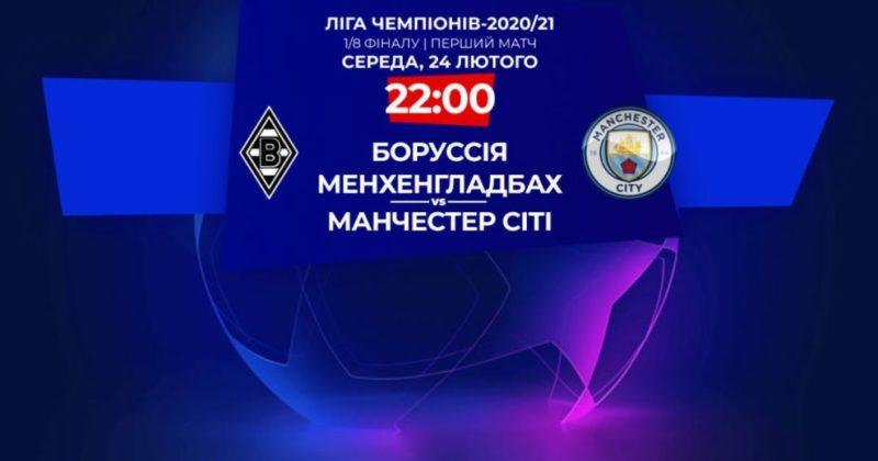 Общество: Боруссия Менхенгладбах - Манчестер Сити: онлайн-трансляция матча Лиги чемпионов
