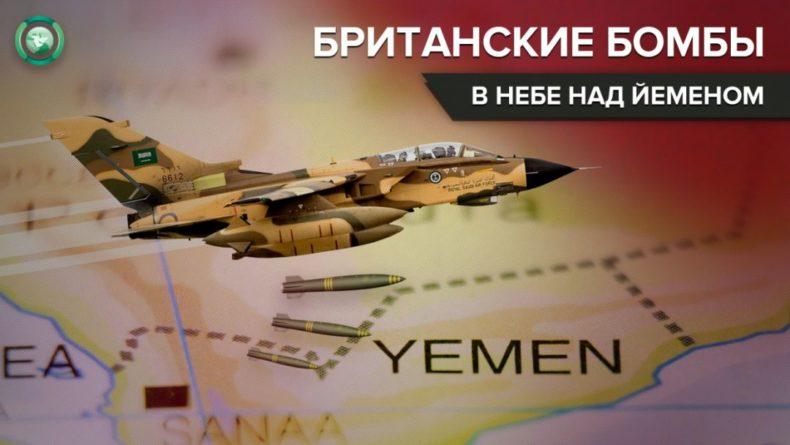 Общество: Имперский размах: как Британия может стать главным поставщиком оружия для Йеменской войны