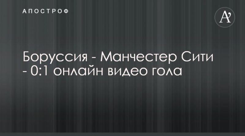 Общество: Боруссия - Манчестер Сити - 0:1 онлайн видео гола