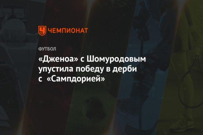 Общество: «Дженоа» с Шомуродовым упустила победу в дерби с «Сампдорией»