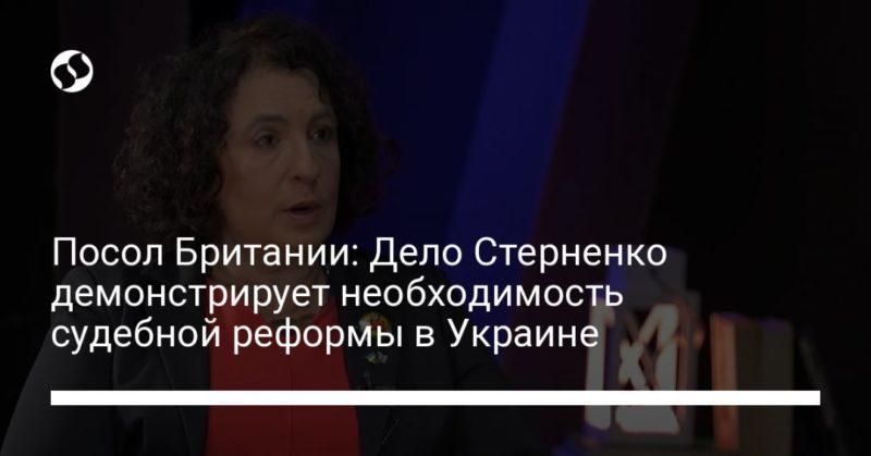 Общество: Посол Британии: Дело Стерненко демонстрирует необходимость судебной реформы в Украине