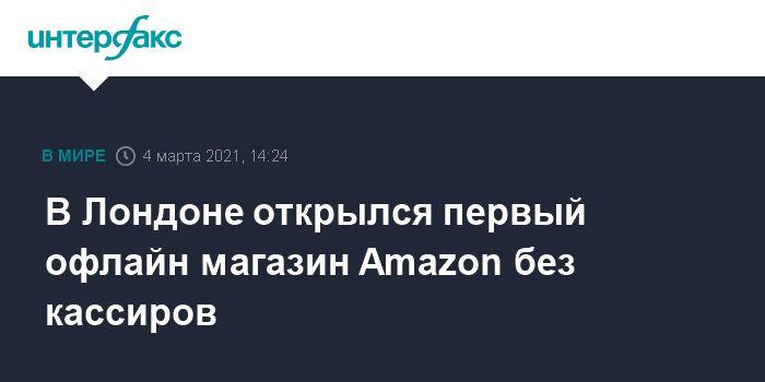 Общество: В Лондоне открылся первый офлайн магазин Amazon без кассиров