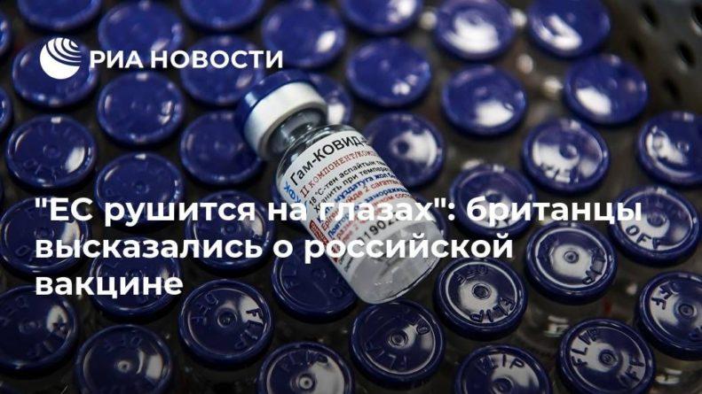 """Общество: """"ЕС рушится на глазах"""": британцы высказались о российской вакцине"""
