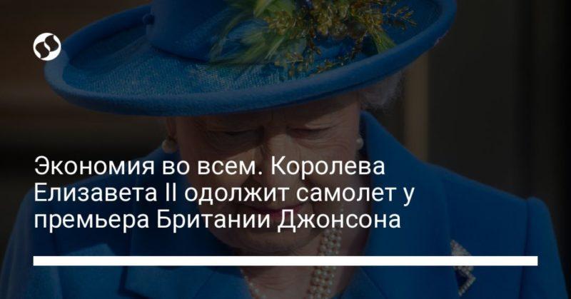 Общество: Экономия во всем. Королева Елизавета ІІ одолжит самолет у премьера Британии Джонсона