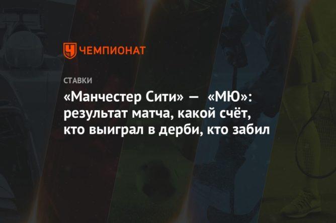 Общество: «Манчестер Сити» — «МЮ»: результат матча, какой счёт, кто выиграл в дерби, кто забил